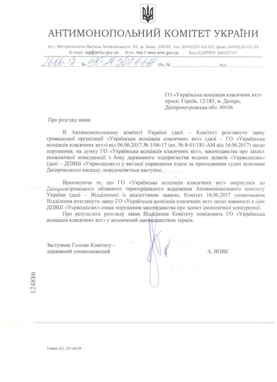 Reply of the Chairman of the Antimonopoly Committee of Ukraine