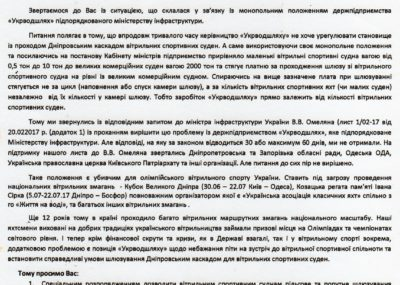 STATEMENT - To the Prime Minister of Ukraine V.B. ГРОЙСМАНУ, Copy: To the Chairman of the Antimonopoly Committee of Ukraine TERENTYEV Yu.A.