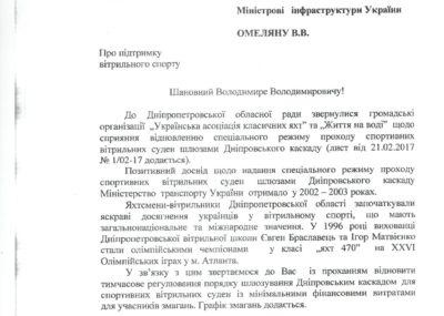 Appeal to the Minister of Infrastructure of Ukraine V.V. Omelianu, from the Chairman of the Dnepropetrovsk Regional Council G.A. Prygunova