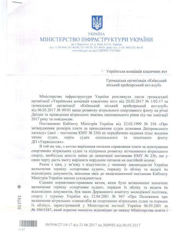 Reply of Minister of Infrastructure of Ukraine V.V. Omelyana: sports cruising yachts in Ukraine