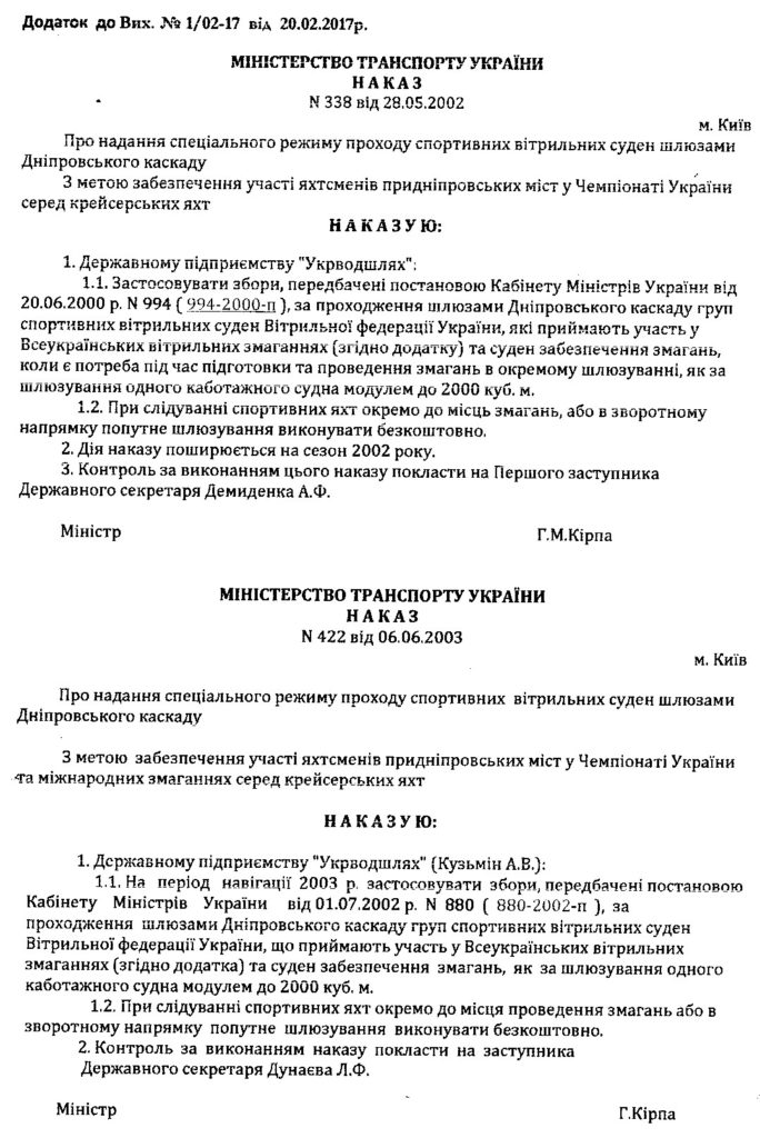 Appeal to the Minister of Infrastructure of Ukraine V.V. Omelyan