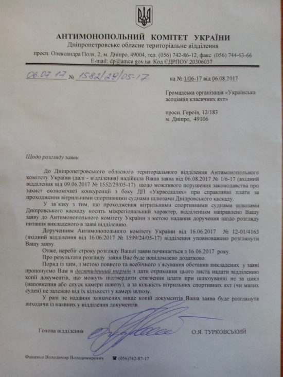 Reply of the Antimonopoly Committee of Ukraine, Dnepropetrovsk Regional Territorial Administration